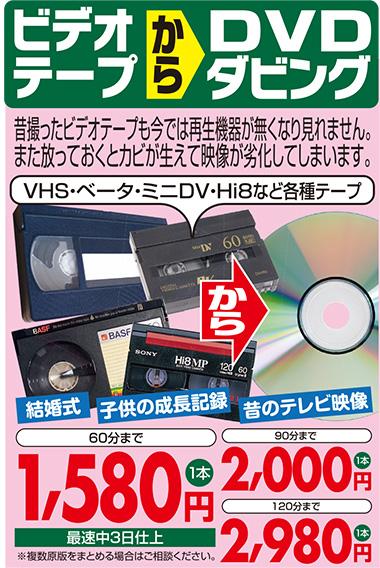 ビデオ テープ を dvd
